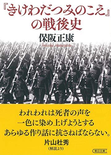 『きけわだつみのこえ』の戦後史 (朝日文庫)