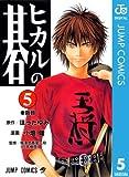 ヒカルの碁 5 (ジャンプコミックスDIGITAL)