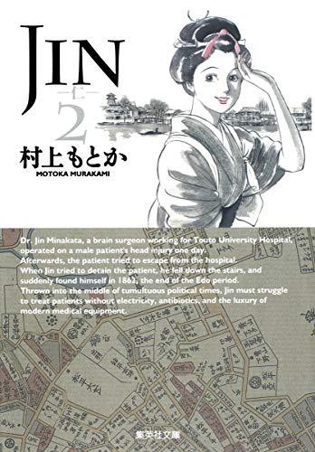 JIN-仁- 2 (集英社文庫(コミック版))