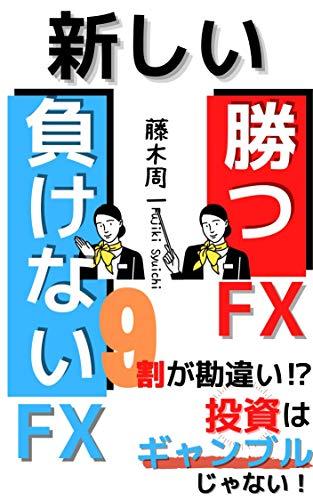 勝つFX負けないFX: 9割の人がすぐに始められる投資術