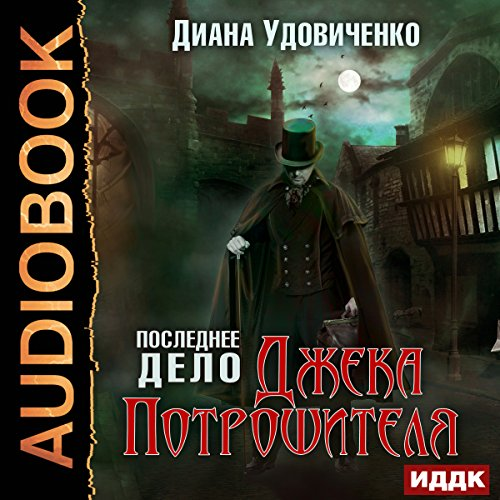 The Last Crime of Jack the Ripper [Russian Edition]                   By:                                                                                                                                 Diana Udovichenko                               Narrated by:                                                                                                                                 Dmitry Kuznetsov                      Length: 1 hr and 12 mins     Not rated yet     Overall 0.0