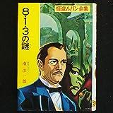 8・1・3の謎 怪盗ルパン全集 (3)
