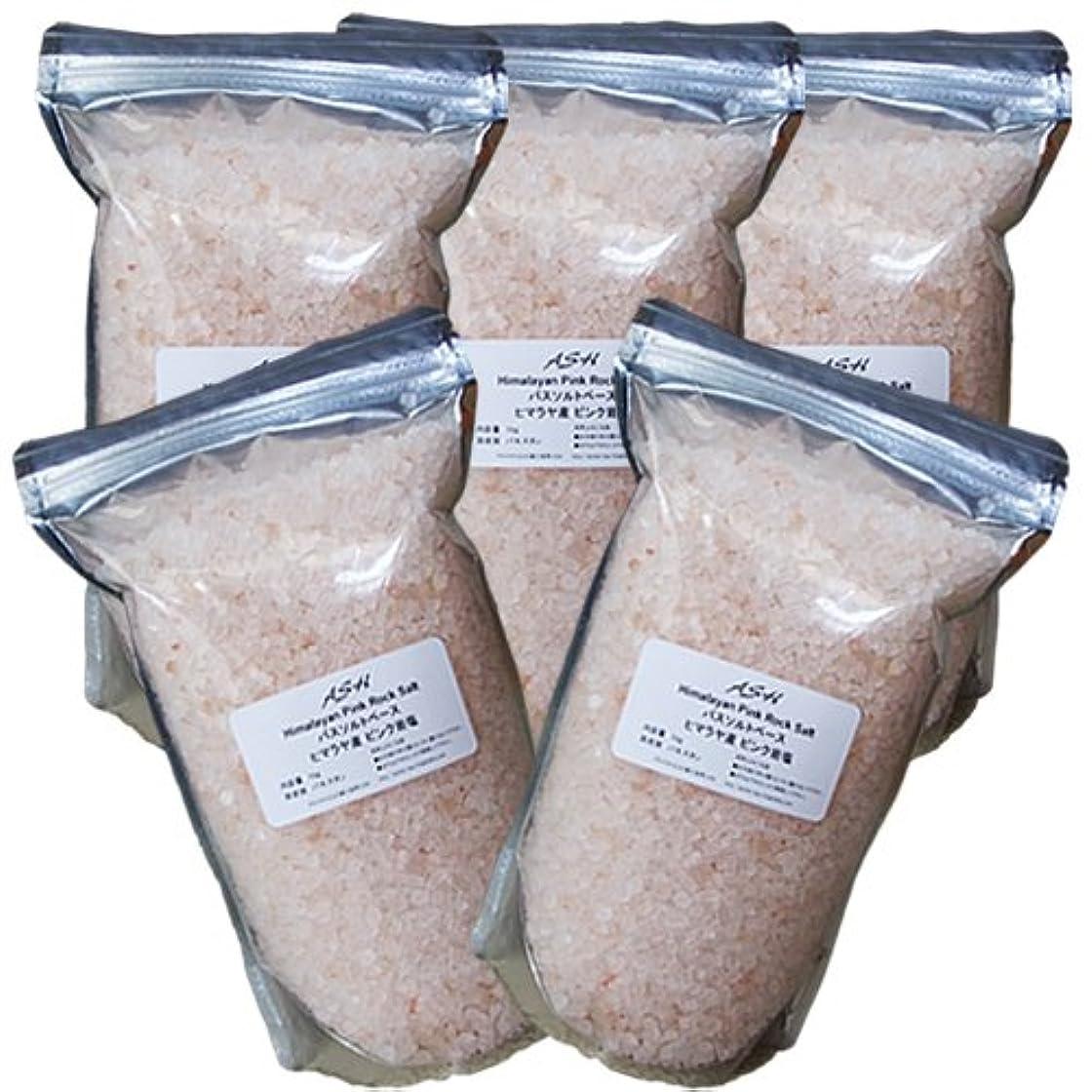 アジア人再生可能タップヒマラヤ岩塩 ピンクソルト 5kg バスソルトベース