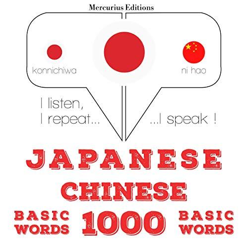 Diseño de la portada del título Japanese - Chinese. 1000 basic words