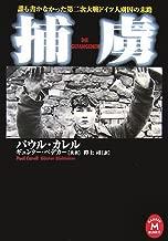 捕虜―誰も書かなかった第二次大戦ドイツ人虜囚の末路 (学研M文庫)