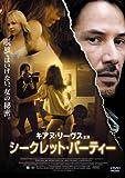 シークレット・パーティー [DVD]