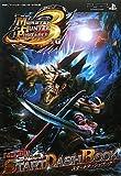 モンスターハンターポータブル 3rd PSP版 スタートダッシュブック カプコン公認 (Vジャンプブックス)