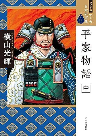 ワイド版 マンガ日本の古典11-平家物語 中 (ワイド版マンガ日本の古典)