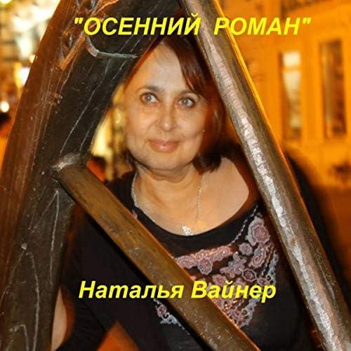 Наталья Вайнер