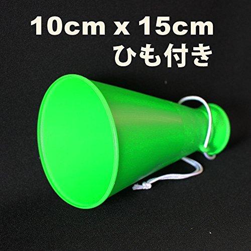 ポリ製ミニメガホン3個セット緑