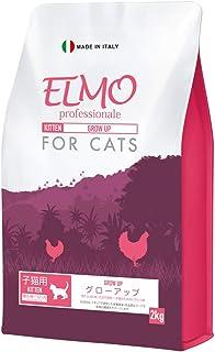 【子猫用】ELMO~エルモ キトン 2kg (グローアップ) GROW UP イタリア製オーガニックキャットフード