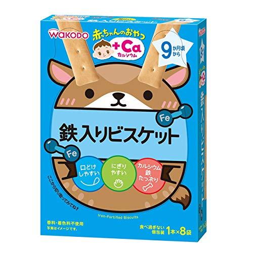 和光堂 赤ちゃんのおやつ 鉄入りビスケット 1本×8袋 (9ヶ月頃から)【3個セット】