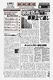 納税通信(2020年04月20日付)3619号[新聞] (週刊)