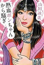 表紙: 熱血ポンちゃんから騒ぎ | 山田 詠美