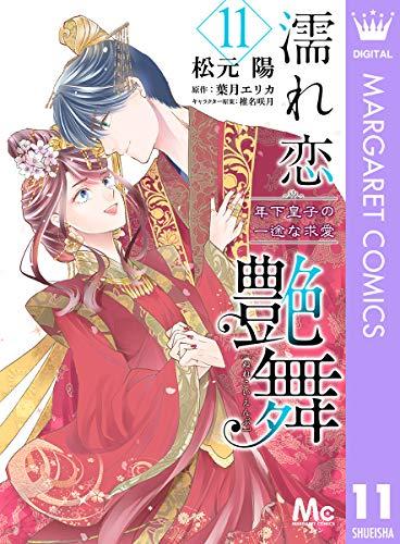 濡れ恋艶舞 年下皇子の一途な求愛 11 (マーガレットコミックスDIGITAL)