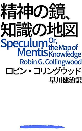 精神の鏡、知識の地図