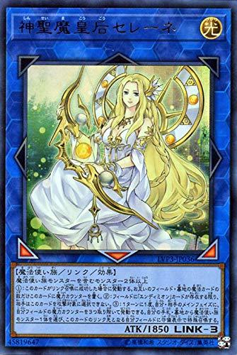 遊戯王カード 神聖魔皇后セレーネ(ウルトラレア) LINK VRAINS PACK 3(LVP3) | リンクヴレインズパック3 光属性 魔法使い族 ウルトラ レア