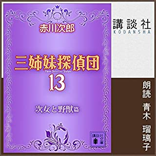 『三姉妹探偵団 13 次女と野獣』のカバーアート