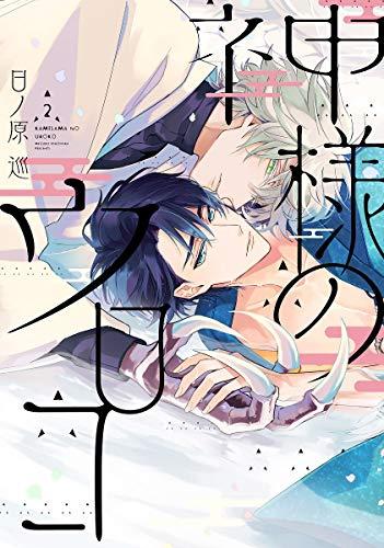 神様のウロコ(2) (ディアプラス・コミックス)