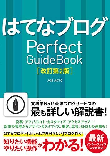 はてなブログ Perfect GuideBook 改訂第2版