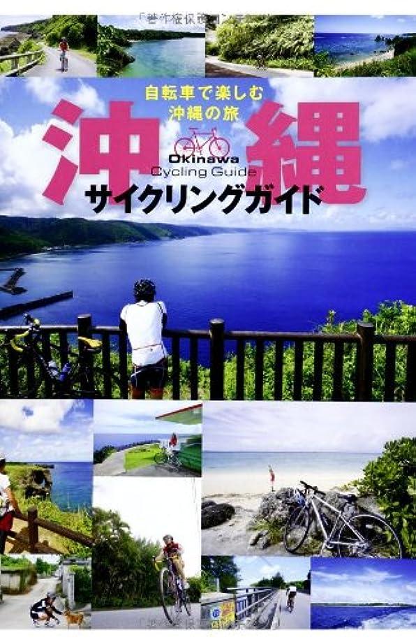 強要オピエート霊沖縄サイクリングガイド (自転車で楽しむ沖縄の旅)