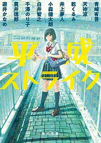平成ストライク (角川文庫)
