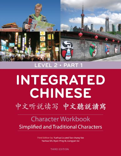 Integrated Chinese: Level 2, Part 1 (Simplified and Traditional Character) Character Workbook (Cheng & Tsui Chinese Language Series) (Chinese Edition) (Chinese and English Edition)