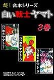【超!合本シリーズ】白い戦士ヤマト  3