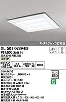 XL501028P4D オーデリック LEDベースライト(LED光源ユニット別梱)(調光器・信号線別売)