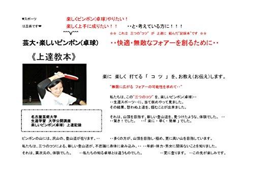 Great Deal! geidaitanoshiipinpontakkyuujyoutatukyouhon: kaitekimutekinafoaawotukurutamene (Japanese ...