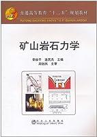 """矿山岩石力学(高等)\李俊平__""""十二五""""规划教材"""