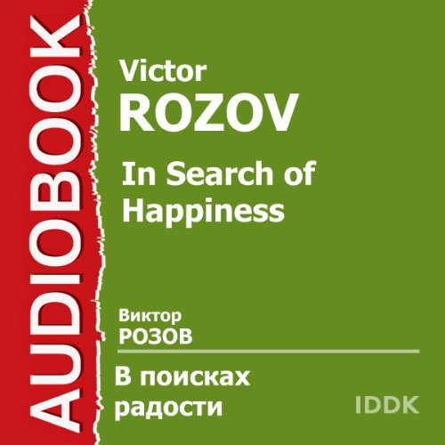 In Search of Happiness [Russian Edition] audiobook cover art