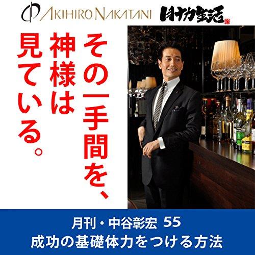 『月刊・中谷彰宏55「そのひと手間を、神様は見ている。」――成功の基礎体力をつける方法』のカバーアート