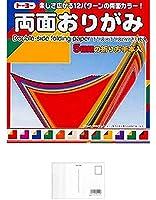 トーヨー 両面おりがみ 11.8cm 004012 + 画材屋ドットコム ポストカードA