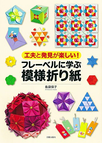 Japanese Craft Book ~ Froebel's original origami pattern [JAPANESE EDITION]