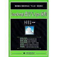 """JavaScript语言与Ajax应用 (高职高专计算机类专业""""十二五""""规划教材)"""