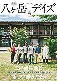八ヶ岳デイズ vol.19 (TOKYO NEWS MOOK 879号)