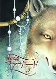 ファサード (5) (ウィングス・コミックス)