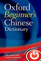 Oxford Beginner's Chinese Dictionary