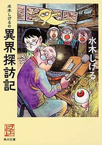 水木しげるの異界探訪記 (角川文庫)
