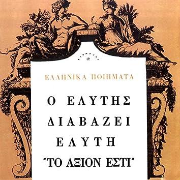 O Elytis Diavazei Elyti (To Axion Esti)