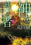 神を統べる者(三) 上宮聖徳法王誕生篇 (中公文庫)