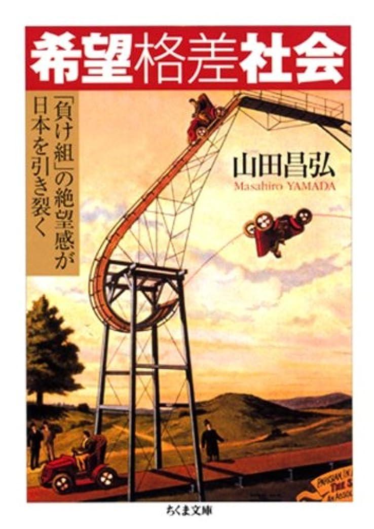 降ろす取るバンド希望格差社会――「負け組」の絶望感が日本を引き裂く (ちくま文庫)
