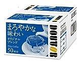 ドトール ドリップコーヒー オリジナルブレンド 50パック 7g
