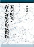 国語教師・青木幹勇の形成過程