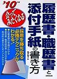 会ってみたくなる履歴書・職歴書と添付手紙の書き方 '10年版 (2010)