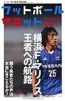 フットボールサミット第14回 横浜F・マリノス 王者への航海 ―戦う勇者たちの声は本当にきこえるか?―