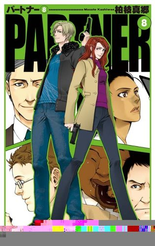 PARTNER8 (C★NOVELSファンタジア)