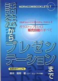 ガラストップコンロ販売技能のすべて 受講者用マニュアル (NORACOMI BOOKLETS No. 7 マルチトレーニングシス)