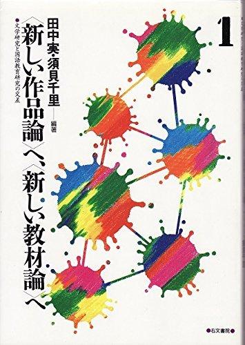 「新しい作品論」へ、「新しい教材論」へ―文学研究と国語教育研究の交差〈1〉